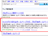 Movable TypeのSEO