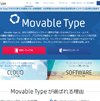 Movable Typeとは?
