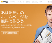 Wixは無料