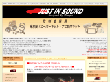 JUST IN SOUND
