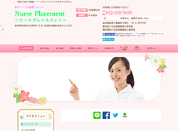 NursePlacementさま