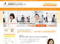 Career Stageさま