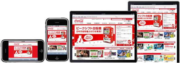 iPhoneやiPadでのサイト表示例