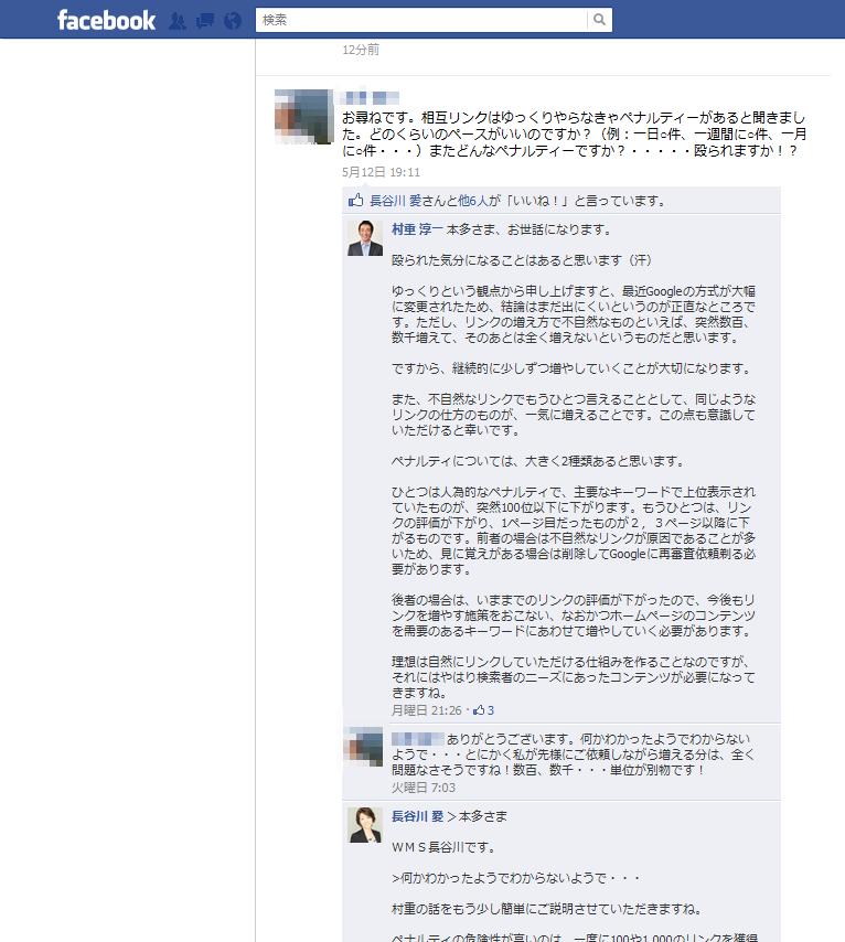 yorozu_facebook